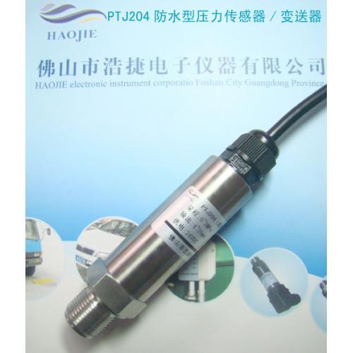 恒压供水压力变送器,管路水压压力传感器,佛山水压传感器