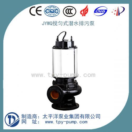 供應JYWQ、JPWQ自動攪勻排污泵