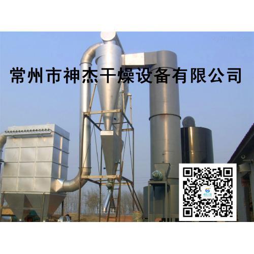 神杰干燥供应三氧化二锑旋转闪蒸干燥机