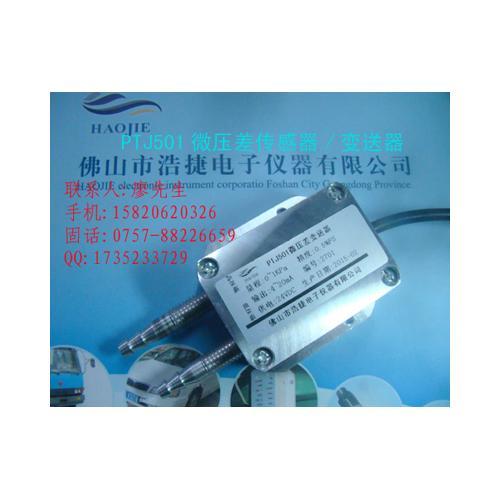 微压差传感器,风道气压差传感器