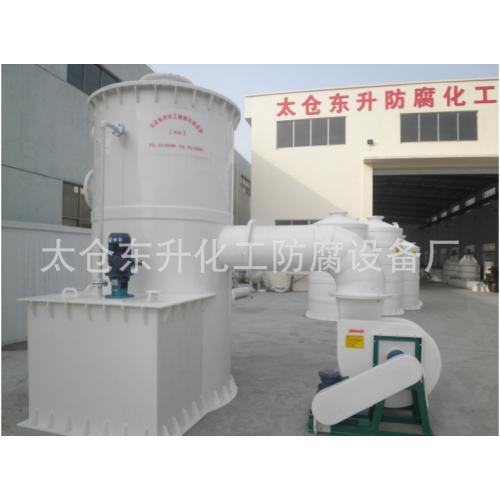 废气处理设备.酸雾处理设备.酸雾环保处理