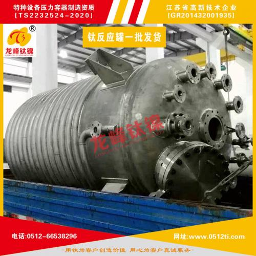 LFTN-AL17032701-钛反应罐一批发货