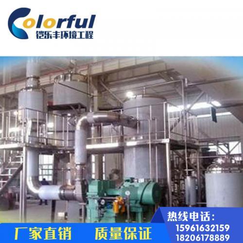 无锡铠乐丰厂家直销供应环保节能 自动化 高效MVR蒸发器