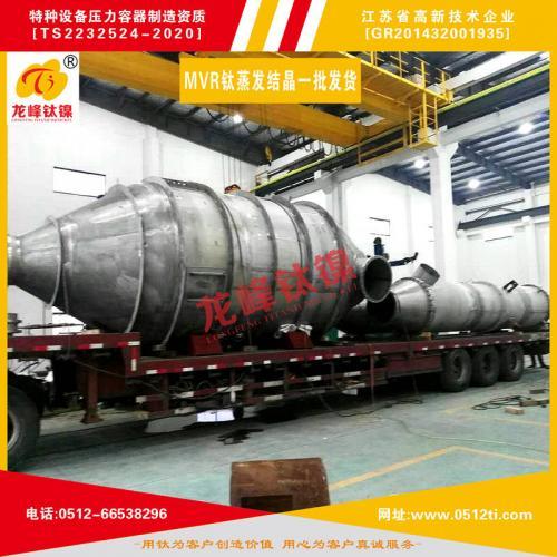 LFTN-AL17032702-MVR钛蒸发结晶一批发货