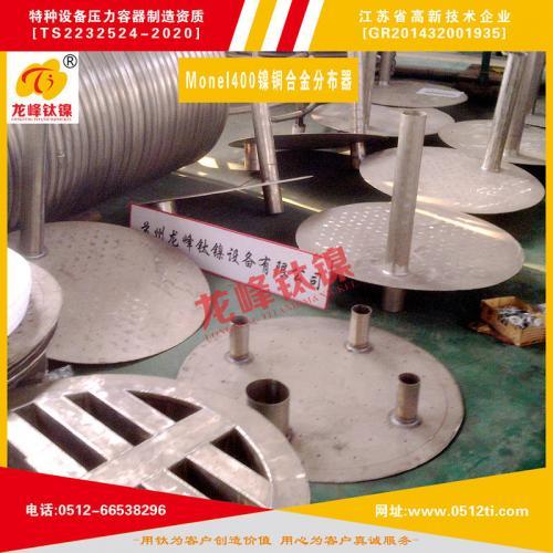 LFTN-TS0601-Monel400镍铜合金分布器