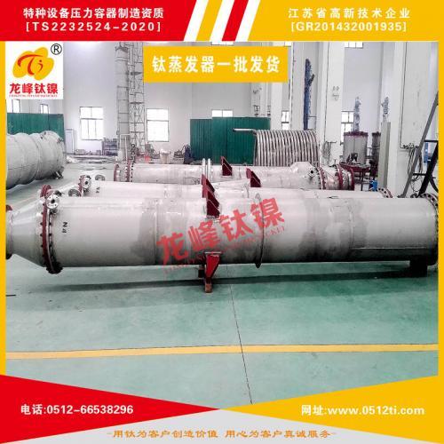 LFTN-AL17011601-钛蒸发器一批发货