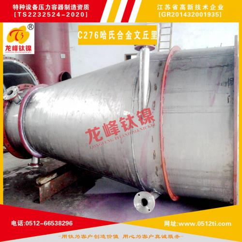 LFTN-TS0501-C276哈氏合金文丘里