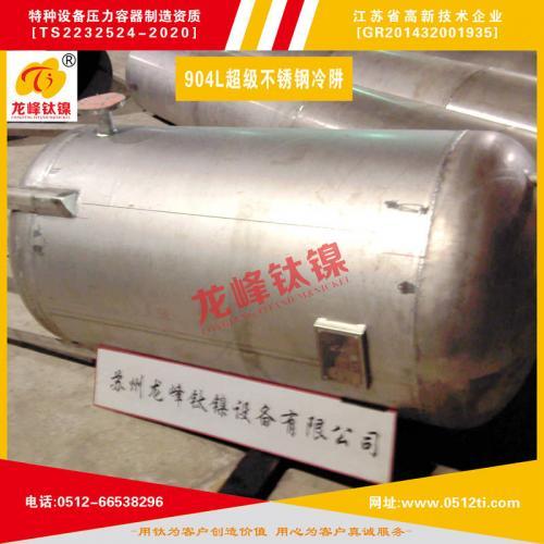 LFTN-TS0403-904L超级不锈钢冷阱