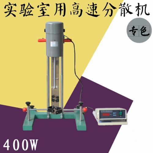 涂料油漆小型400W实验室分散机