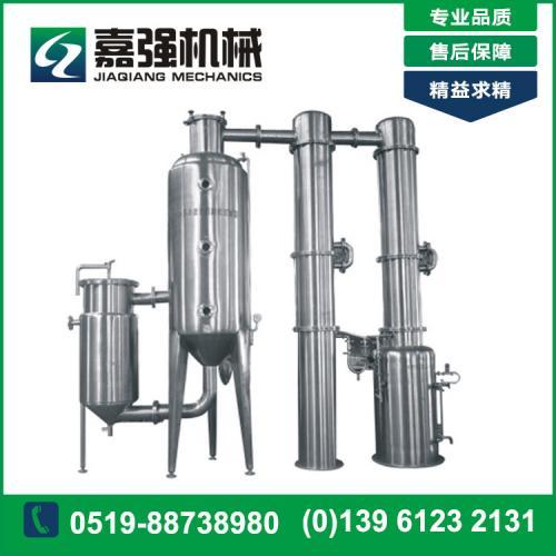 供应酒精回收浓缩器