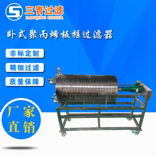 江蘇三青不銹鋼板框過濾器 板框過濾機廠家直銷