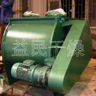 WZ無重力雙軸槳葉混合機 [常州市益民干燥設備有限公司 0519-88905788]
