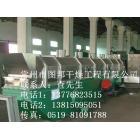ZLG系列振动流化床干燥机 鸡精生产线 鸡粉生产线